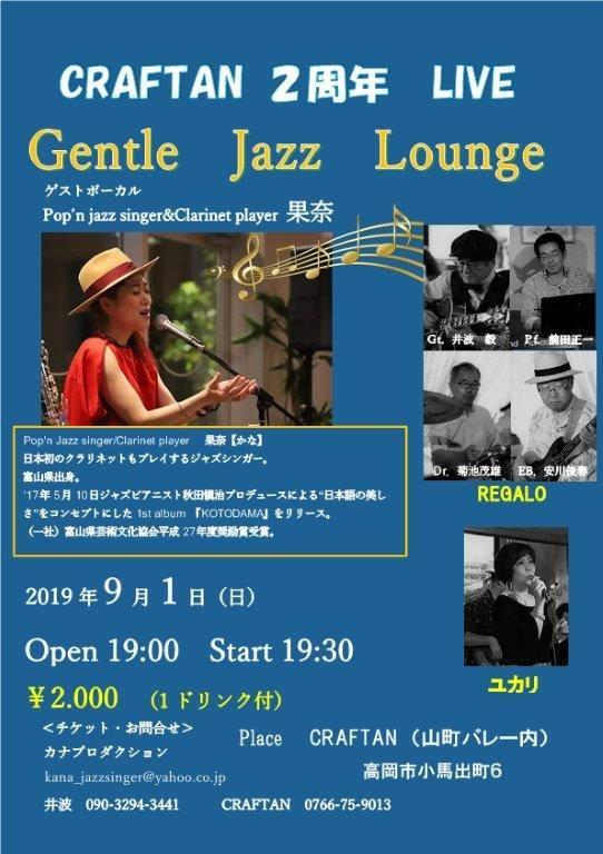 Gentle Jazz Lounge